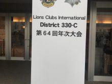 330-C地区の年次大会